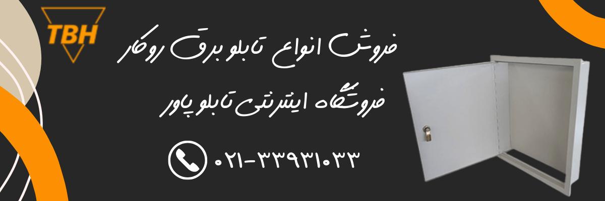 فروش تابلو برق روکار