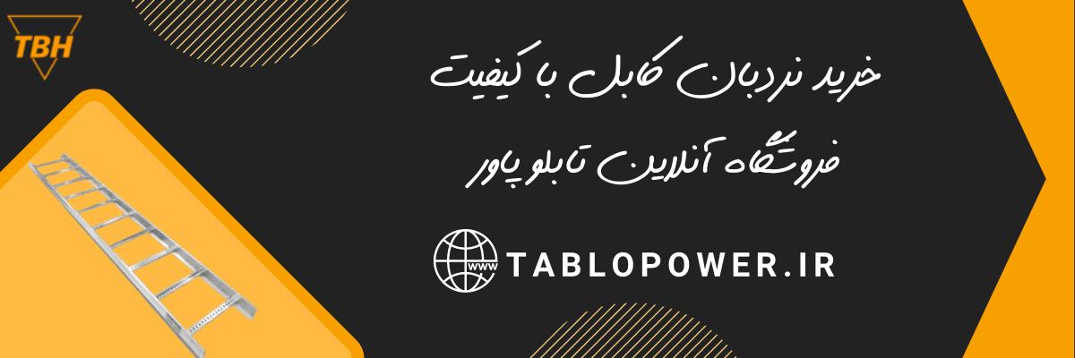 خرید نردبان کابل