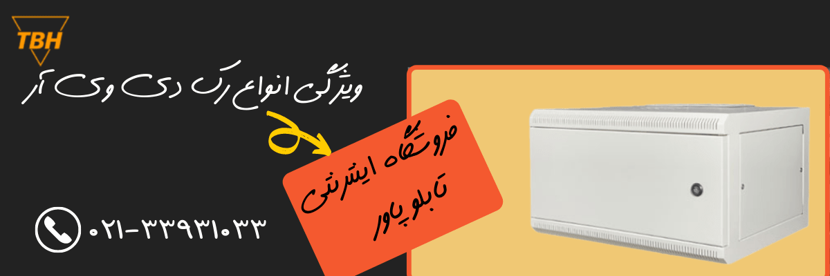 ویژگی رک دی وی آر