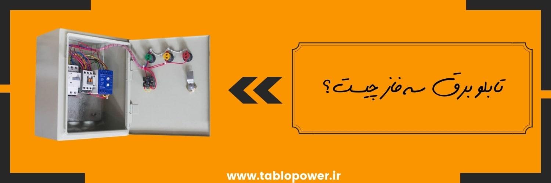 تابلو برق سه فاز چیست؟