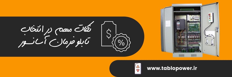 نکات مهم در انتخاب تابلو فرمان آسانسور